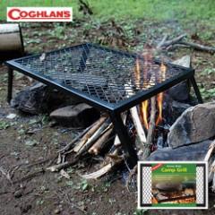 Coghlan's Heavy Duty Camp Grill
